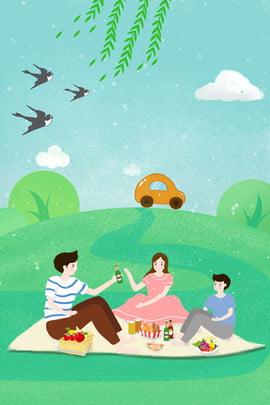 夏季旅遊季三人野餐廣告海報 夏天 旅遊 出遊季 野餐 卡通 宣傳 廣告海報 背景 , 夏季旅遊季三人野餐廣告海報, 夏天, 旅遊 背景圖片
