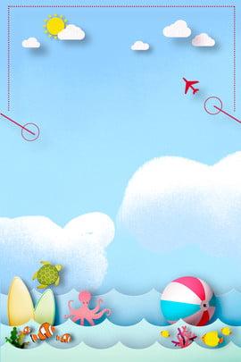 夏季旅遊藍色簡約清新海報 夏季 旅遊 排球 藍天 白雲 海星 水母 藍色 清新 , 夏季旅遊藍色簡約清新海報, 夏季, 旅遊 背景圖片