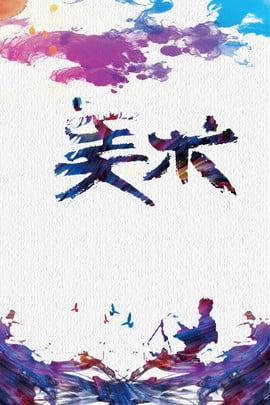 暑期培訓美術班招生背景海報 暑期培訓 美術班 機構 招生 教育 背景 海報 手繪 , 暑期培訓美術班招生背景海報, 暑期培訓, 美術班 背景圖片