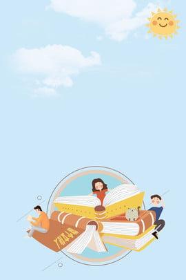 暑期培訓成績提高班 暑期 培訓 成績 提升 學習 書本 知識 女孩 男孩 太陽 , 暑期培訓成績提高班, 暑期, 培訓 背景圖片