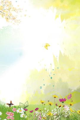 夏天旅行花叢清新海報背景 夏天 旅行 花叢 清新 水墨 黃綠色 海報背景 平面背景 psd分層 背景 , 夏天, 旅行, 花叢 背景圖片