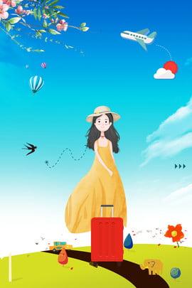 夏のフレッシュツアーポスター 夏 旅行する 新鮮な 美しい 少女 スーツケース 青い空 白い雲 航空機 太陽 支店 花 夏のフレッシュツアーポスター 夏 旅行する 背景画像