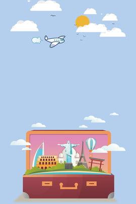 暑期旅行招募背景 暑期 旅行 招募 飛機 卡通 清新 太陽 背景 , 暑期, 旅行, 招募 背景圖片