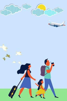 暑期旅行招募背景 暑期 旅行 招募 雲 太陽 小鳥 家人 卡通 背景 , 暑期, 旅行, 招募 背景圖片