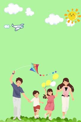 暑期旅行招募背景 暑期 旅行 招募 家人 太陽 雲 草地 卡通 背景 , 暑期, 旅行, 招募 背景圖片