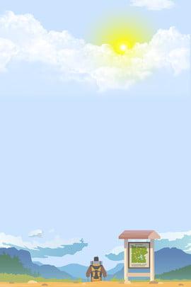 暑期旅行招募背景 暑期 旅行 招募 山 雲 太陽 人 卡通 清新 背景 , 暑期, 旅行, 招募 背景圖片