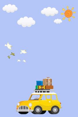 summer travel recruit sun , Cloud, Little Bird, Car Background image
