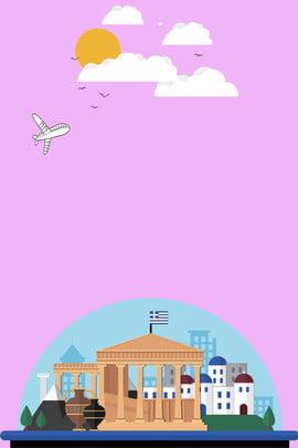 暑期旅行招募背景 暑期 旅行 招募 太陽 雲 飛機 卡通 建築 背景 , 暑期, 旅行, 招募 背景圖片