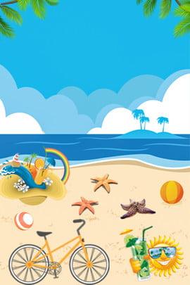 夏天旅行海邊藍色海報背景 夏天 旅行 海邊 自行車 海星 果汁 簡約 海報背景 psd分層 背景 , 夏天, 旅行, 海邊 背景圖片