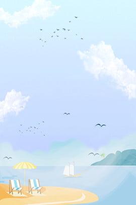 여름 여행 포스터 배경 여름 여행 해변가 푸른 하늘과 흰 , 하늘과, 흰, 레이어링 배경 이미지