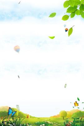 暑期旅遊唯美文藝海報 暑期 旅行 天空 草地 氣球 樹葉 蝴蝶 雲朵 清新 簡約 文藝 , 暑期旅遊唯美文藝海報, 暑期, 旅行 背景圖片
