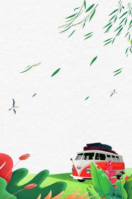 暑期旅行簡約海報 暑期 旅行 車輛 草地 花朵 簡約 文藝 清新 枝葉 燕子 , 暑期, 旅行, 車輛 背景圖片