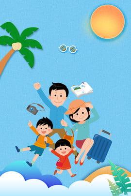 創意大氣歡樂親子遊旅游海報 夏季出遊 暑期遊 暑假去哪 夏令營 一起去游泳 游泳去哪 旅遊宣傳 卡通遊 , 創意大氣歡樂親子遊旅游海報, 夏季出遊, 暑期遊 背景圖片