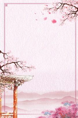 夏休み、日本旅行ピンクポスターの背景 夏の旅 旅行のポスター 日本ツアー ピンク さくら 夏休み 新鮮な 日本旅行スペシャル , 夏休み、日本旅行ピンクポスターの背景, 夏の旅, 旅行のポスター 背景画像