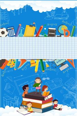 ग्रीष्मकालीन अवकाश ट्यूशन होमवर्क परामर्श एजेंसी ब्लू कार्टून विज्ञापन पृष्ठभूमि गर्मी की छुट्टी क्रैम , की, छुट्टी, क्रैम पृष्ठभूमि छवि