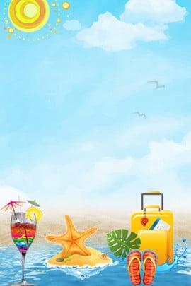 暑假海邊旅行清新海報背景 暑假 海邊 旅行 行李箱 海星 果汁 海報背景 psd分層 背景 , 暑假海邊旅行清新海報背景, 暑假, 海邊 背景圖片