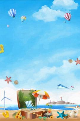 暑假夏天海邊藍天清新海報背景 暑假 夏天 海邊 藍天 行李箱 海星 海報背景 psd分層 背景 , 暑假夏天海邊藍天清新海報背景, 暑假, 夏天 背景圖片