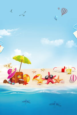 summer vacation summer seaside starfish , Helium Balloon, Poster Background, Plane Background Background image