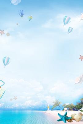 暑假旅游海邊海報背景 暑假 旅遊 海邊 海星 氫氣球 海報背景 平面背景 psd分層 背景 , 暑假旅游海邊海報背景, 暑假, 旅遊 背景圖片