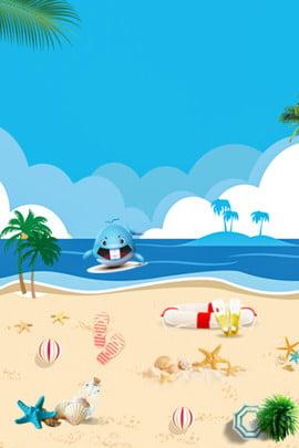 暑假旅行海邊海報背景 暑假 旅行 海邊 沙灘 排球 游泳圈 海報背景 psd分層 背景 , 暑假, 旅行, 海邊 背景圖片