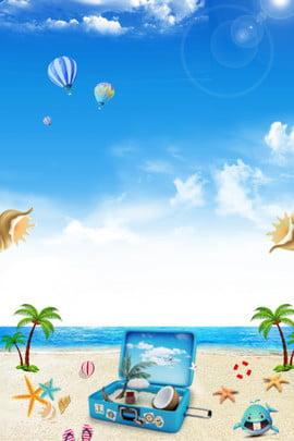 暑假旅行海邊清新海報背景 暑假 旅行 海邊 海藍色 行李箱 海星 平面背景 psd分層 背景 , 暑假, 旅行, 海邊 背景圖片