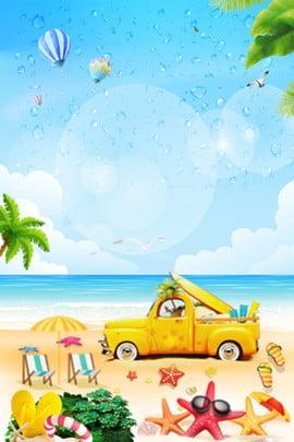 गर्मियों की छुट्टी यात्रा समुद्र तटीय ताजा पोस्टर पृष्ठभूमि गर्मी की छुट्टी यात्रा समुंदर , गुब्बारा, पोस्टर, किनारे पृष्ठभूमि छवि