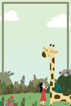 暑假去哪動物園親子遊卡通廣告背景 暑假 去哪 動物園 親子遊 卡通 廣告 背景 夏季背景 , 暑假去哪動物園親子遊卡通廣告背景, 暑假, 去哪 背景圖片