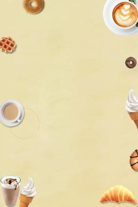 夏天西餐下午茶簡約海報背景 夏天 西餐 下午茶 麵包 蛋糕 咖啡 簡約 海報背景 psd分層 背景 , 夏天, 西餐, 下午茶 背景圖片