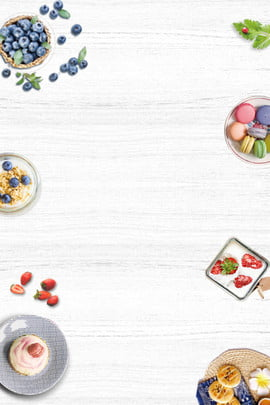 夏天西餐藍莓海報背景 夏天 西餐 下午茶 草莓 餅乾 海報背景 psd分層 背景 , 夏天西餐藍莓海報背景, 夏天, 西餐 背景圖片