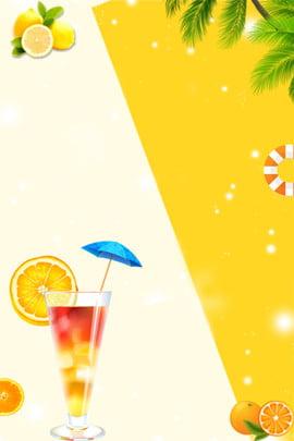 夏天黃色果汁海報背景 夏天 黃色 果汁 檸檬 簡約清新 海報背景 平面背景 psd分層 背景 , 夏天黃色果汁海報背景, 夏天, 黃色 背景圖片