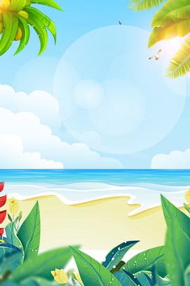 ग्रीष्मकालीन संक्रांति समुद्र तटीय रचनात्मक पोस्टर पृष्ठभूमि सूरज की रोशनी रेतीले , ग्रीष्मकालीन संक्रांति समुद्र तटीय रचनात्मक पोस्टर पृष्ठभूमि, पत्ती, गर्मी पृष्ठभूमि छवि