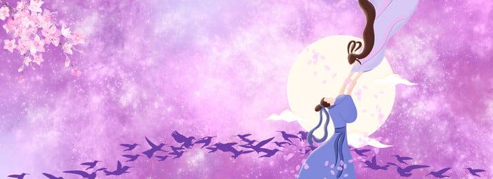 七夕ロマンチックなバレンタインデーのバナー 七夕バナー ロマンチックな 愛してる 本当の愛 Cowherd ウィーバー 橋 月 紫色 七夕の背景 七夕バナー ロマンチックな 愛してる 背景画像