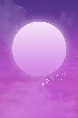 Ngày lễ tình yêu đẹp màu tím Gradient Tanabata Đẹp Giấc mơ Gradient màu Rỏ Tím Đám Hình Nền