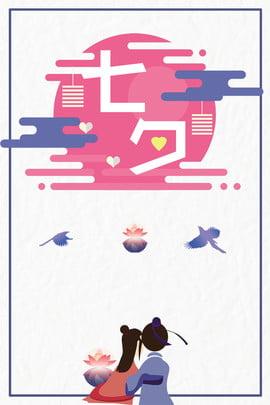 तनाबाटा सरल चरित्र पोस्टर पृष्ठभूमि चित्रण तानाबाता नीला गुलाबी आकृति प्रेमी लकीर खींचने की , क्रिया, मैग्पाइज, ढांचा पृष्ठभूमि छवि