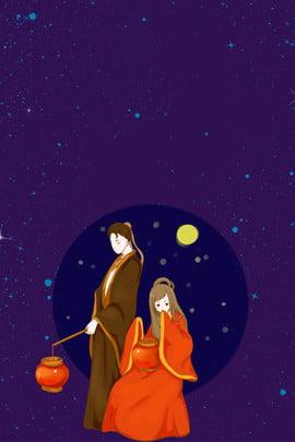 कार्टून हवा स्टार उत्सव न्यूनतम पृष्ठभूमि तानाबाता कार्टून लालटेन चन्द्रमा सितारा प्यार सरल रात का आसमान , तानाबाता, कार्टून, लालटेन पृष्ठभूमि छवि