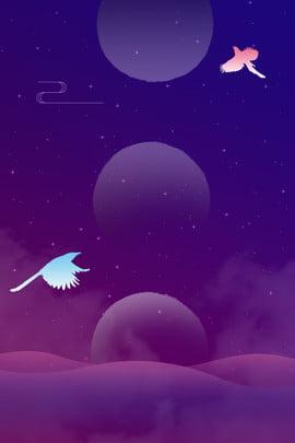 Qixi tím gradient mơ mộng phim hoạt hình magpie poster Tanabata Phim hoạt hình Gradient Hoạt Hình Gradient Hình Nền