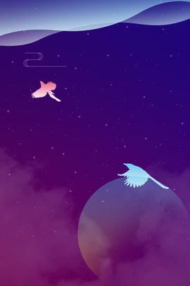 Poster màu tím mơ mộng phim hoạt hình Tanabata Tanabata Phim hoạt hình Gradient Tanabata Phim Tím Hình Nền