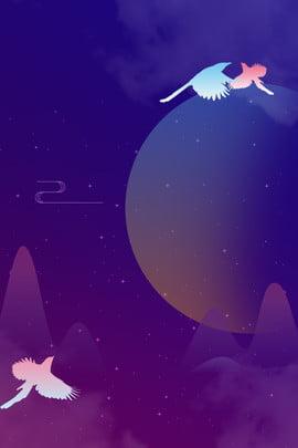 Lễ hội Fantasy Star Cartoon Purple Gradient Poster Tanabata Phim hoạt hình Gradient Tanabata Chim Trăng Hình Nền