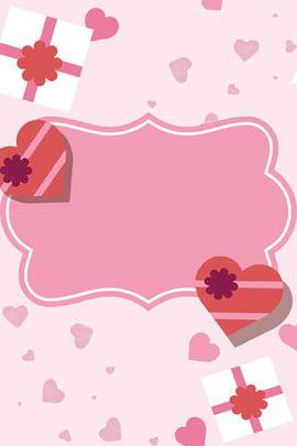 フローティングラブギフトボックスピンクのシンプルで新鮮な広告の背景 七夕 中国のバレンタインデー 浮遊する愛 ギフト用の箱 ピンク 単純な 新鮮な 広告宣伝 バックグラウンド , 七夕, 中国のバレンタインデー, 浮遊する愛 背景画像