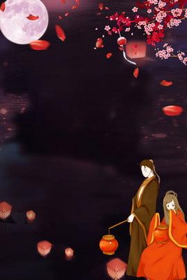 중국 발렌타인 데이 중국 스타일 포스터 배경 칠석 중국 발렌타인 발렌타인 데이 , 포스터, Kongming, 랜턴 배경 이미지
