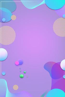 炫酷紋理金融背景 七夕 炫酷 紋理 紫色 金融 廣告 h5 背景 , 七夕, 炫酷, 紋理 背景圖片