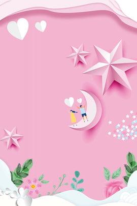 핑크 입체 커플 종이 컷 별 스타 축제 포스터 칠석 커플 종이 절단 아름다운 스타 손으로 그린 웨딩 꽃 광고 , 핑크 입체 커플 종이 컷 별 스타 축제 포스터, 포스터, 배경 배경 이미지