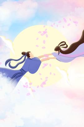 tanabata cowherd e weaver girl nuvens no fundo tanabata cowherd tecelão cloud caixia sol par segurando as mãos plano , Mãos, Plano, Tanabata Imagem de fundo