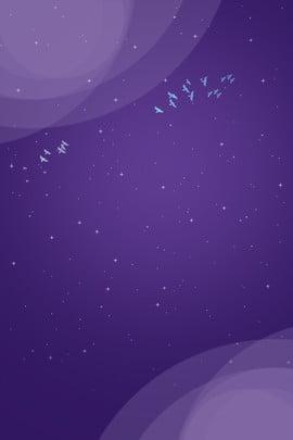 lễ hội fantasy star simple purple gradient poster tanabata giấc mơ gradient màu , Mơ, Gradient, Sẻ Ảnh nền