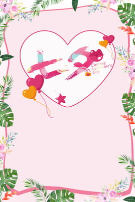 七夕心形粉色海報背景 七夕 心形 粉色 海報 背景 植物 鮮花 浪漫 植物 浪漫 , 七夕心形粉色海報背景, 七夕, 心形 背景圖片