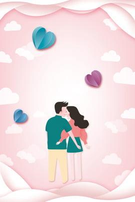 핑크 입체 사랑의 종이 절단 커플 qixi 홍보 포스터를 받아 칠석 사랑 종이 절단 아름다운 커플 손으로 그린 웨딩 구름 광고 , 포스터, 배경, 핑크 입체 사랑의 종이 절단 커플 Qixi 홍보 포스터를 받아 배경 이미지