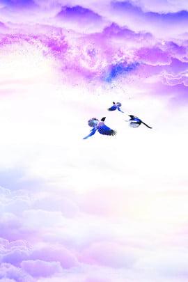 浪漫星空七夕海報 七夕 喜鵲 星空 紫色星空 浪漫星空 中國情人節 七夕情人節 七夕節 創意合成 , 七夕, 喜鵲, 星空 背景圖片