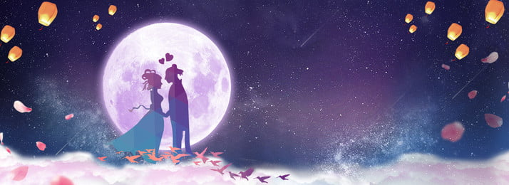 七夕紫ロマンチックなポスターの背景 七夕ポスター バレンタインデーのポスター 臆病者とウィーバー 願いの光 Kongming Lantern 橋 紫の星空 ロマンチックな パープルムーン 七夕ポスター バレンタインデーのポスター 臆病者とウィーバー 背景画像