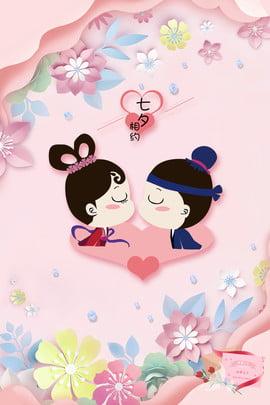 Dia dos Namorados Chinês Dia dos Namorados Chinês Love Moon Mid Autumn Festival Tanabata Festival Qixi Pega Ponte Dia dos Fresco De Dos Imagem Do Plano De Fundo