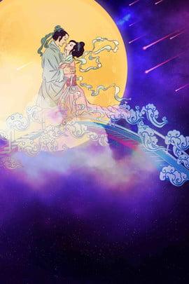 Cartaz criativo da ponte de Tanabata da forma Tanabata Festival Qixi Cartaz de De Jóias Cartaz Imagem Do Plano De Fundo